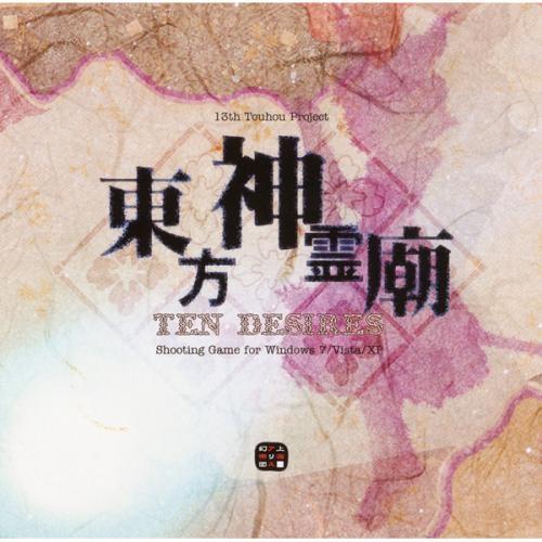 【同人ソフト】東方神霊廟~Ten Desires.