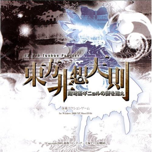 【同人ソフト】東方非想天則 超弩級ギニョルの謎を追え