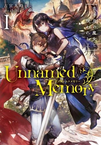 【小説】※送料無料※Unnamed Memory1~5巻セット