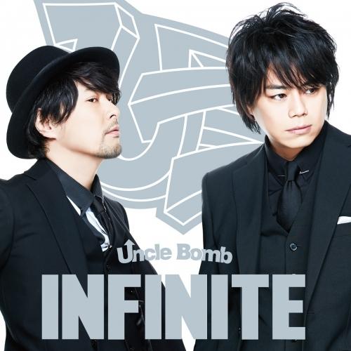 【アルバム】Uncle Bomb(浪川大輔・吉野裕行) /INFINITE 通常盤