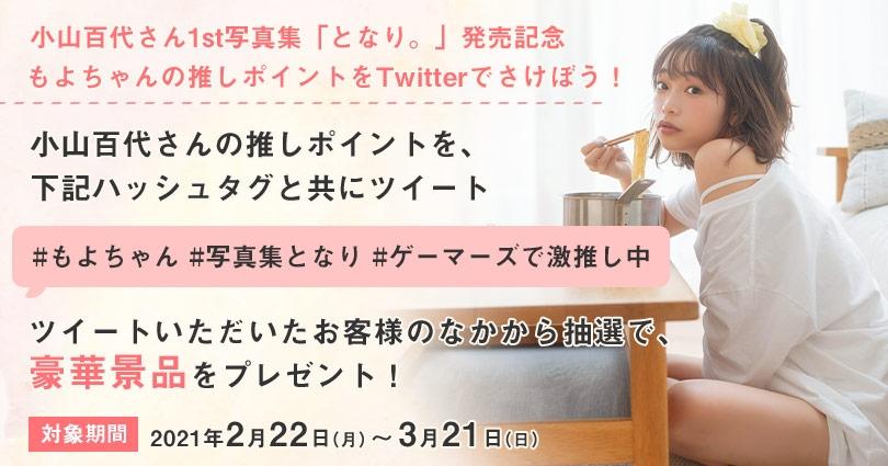 小山百代さん1st写真集「となり。」発売記念 もよちゃんの推しポイントをTwitterでさけぼう!画像