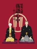 ※送料無料※TV 昭和元禄落語心中-助六再び篇- DVD BOX 期間限定版
