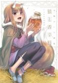小梅けいと画集 狼と香辛料~十年目の林檎酒~