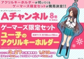 Aチャンネル(8) ゲーマーズ限定版 【ユー子のアクリルキーホルダー付】
