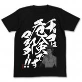 Fate/Grand Order チョコは危険ですマスター!!Tシャツ/BLACK-L
