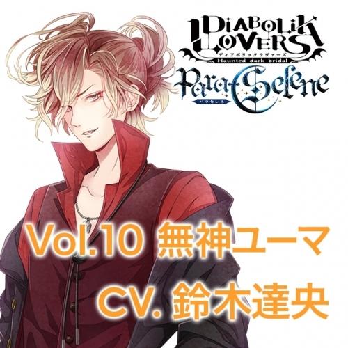 【ドラマCD】DIABOLIK LOVERS Para-Selene Vol.10 無神ユーマ 出演:鈴木達央