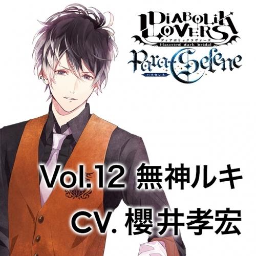 【ドラマCD】DIABOLIK LOVERS Para-Selene Vol.12 無神ルキ 出演:櫻井孝宏