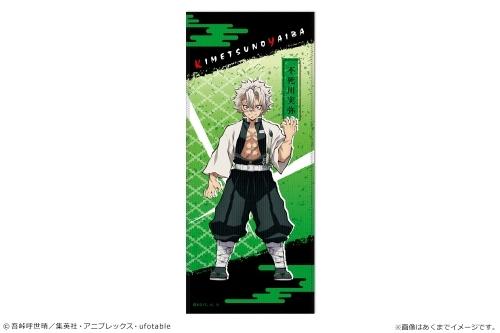 【グッズ-タオル】鬼滅の刃 フェイスタオル Vol.2 不死川実弥