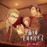 ドラマCD ホテル・ヒルサイドベイ 第三章