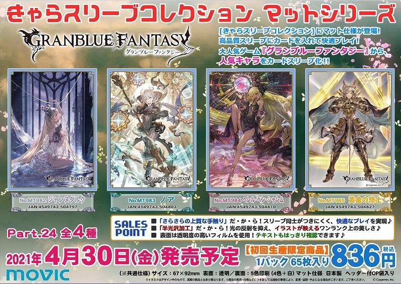 【グッズ-カードケース】グランブルーファンタジー きゃらスリーブコレクション マットシリーズ 黄金の騎士 サブ画像2