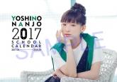 南條愛乃 2017スクールカレンダー