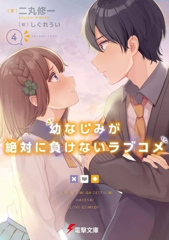 【小説】幼なじみが絶対に負けないラブコメ(4)