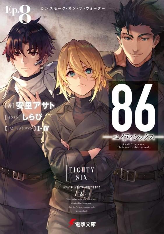 【小説】86-エイティシックス-(8) -ガンスモーク・オン・ザ・ウォーター-