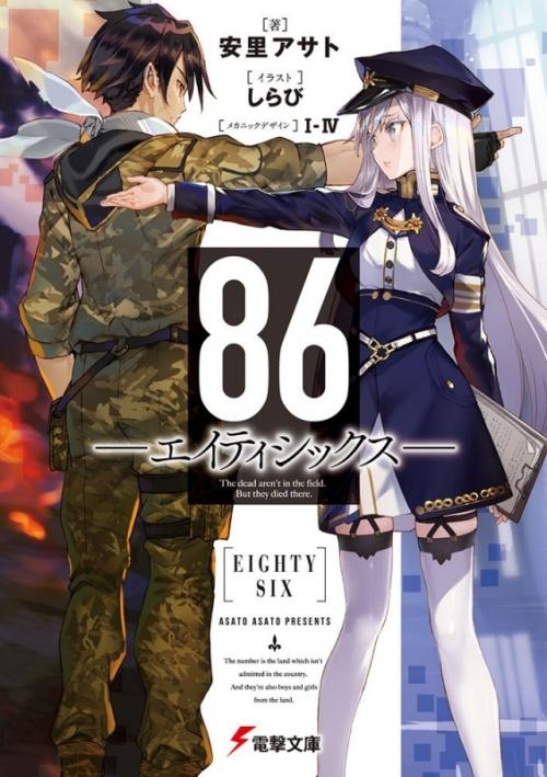 【書籍一括購入】86-エイティシックス-(1)~(9)小説
