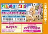 TV けものフレンズ Blu-ray付 オフィシャルガイドブック全6巻【※1巻4月上旬入荷分※】