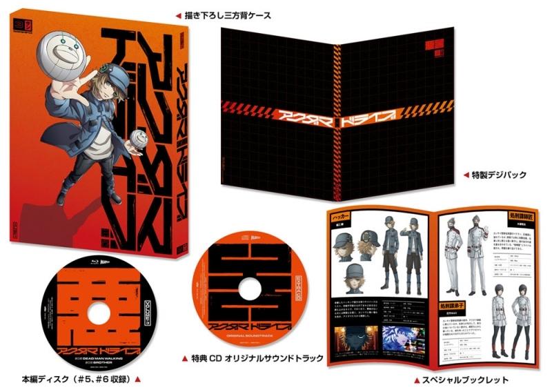 【DVD】TV アクダマドライブ 第3巻 【初回限定版】 サブ画像2