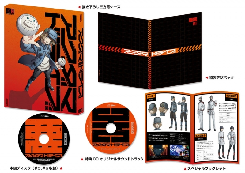【Blu-ray】TV アクダマドライブ 第3巻 【初回限定版】 サブ画像2