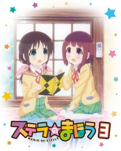 【DVD】ステラのまほう 第3巻