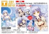 Angel Beats!-1st beat- かなでとぽかぽかセット