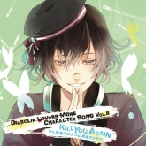 DIABOLIK LOVERS MORE CHARACTER SONG Vol.8 無神アズサ (CV.岸尾だいすけ)