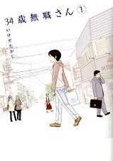 【コミック】34歳無職さん(1)