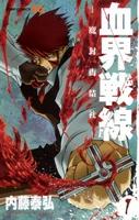 【コミック】血界戦線-魔界街結社-