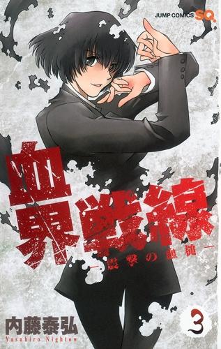 【コミック】血界戦線(3)-震撃の血槌-