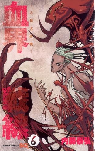 【コミック】血界戦線(6)-人狼大作戦-