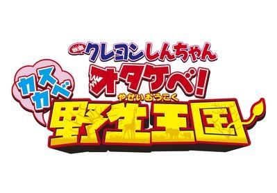 【DVD】映画 クレヨンしんちゃん オタケベ!カスカベ野生王国 サブ画像2