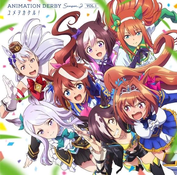【主題歌】TV ウマ娘 プリティーダービー Season 2 ANIMATION DERBY Season2 vol.1 「ユメヲカケル!」