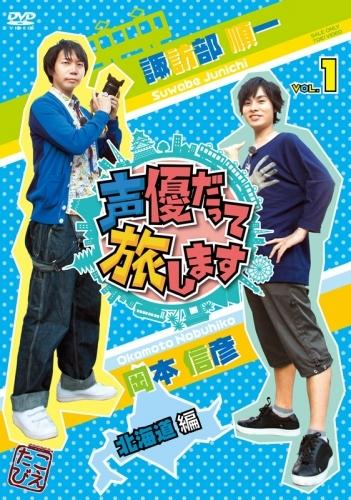 【DVD】声優だって旅します VOL.1 諏訪部順一・岡本信彦/北海道編