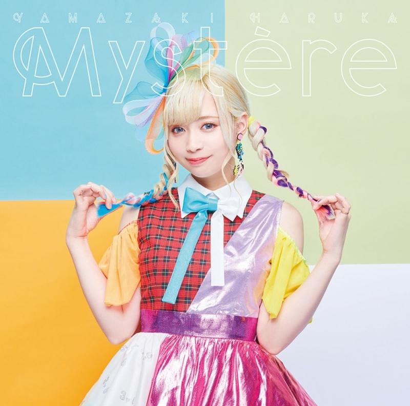 【アルバム】「Mystère」/山崎はるか