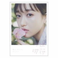 【写真集】久保田未夢写真集「片道切符」