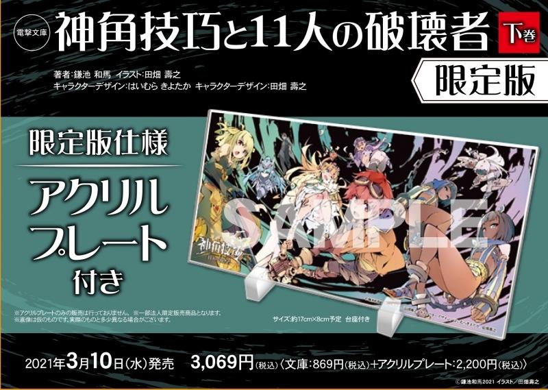 【小説】神角技巧と11人の破壊者(下) 限定版【アクリルプレート付】