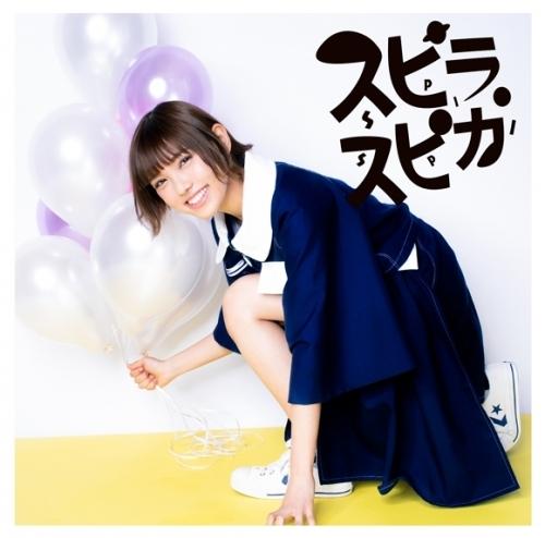 【主題歌】TV LisAni!NAVI OP「小さな勇気」/スピラ・スピカ 通常盤