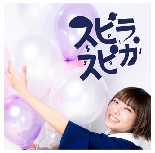【主題歌】TV LisAni!NAVI OP「小さな勇気」/スピラ・スピカ 初回生産限定盤