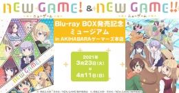 「NEW GAME!」&「NEW GAME!!」Blu-ray BOX発売記念ミュージアム in AKIHABARAゲーマーズ本店画像