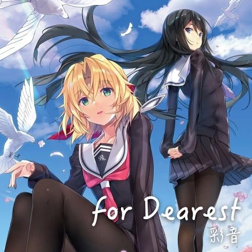 【主題歌】ゲーム  メモリーズオフ -Innocent Fille- for Dearest OP「for Dearest」/彩音