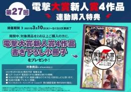 第27回電撃大賞新人賞4作品連動購入特典画像