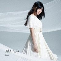 【アルバム】鈴木このみ/lead 通常盤