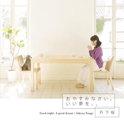 【アルバム】丹下桜/おやすみなさい。いい夢を。。