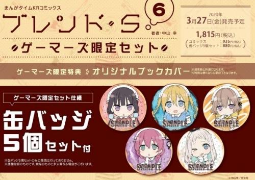 【コミック】ブレンド・S(6) ゲーマーズ限定セット【缶バッジ5個セット付】