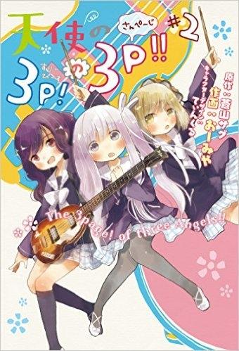 【コミック】天使の3P!の3P!!#2