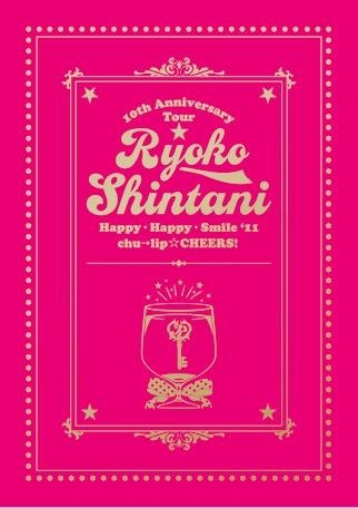 【DVD】新谷良子/新谷良子 10th Anniversary Tour はっぴぃ・はっぴぃ・すまいる '11chu→lip☆CHEERS! LIVE DVD