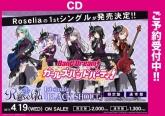 BanG Dream! (バンドリ)Roselia 1stシングル「BLACK SHOUT」 通常盤