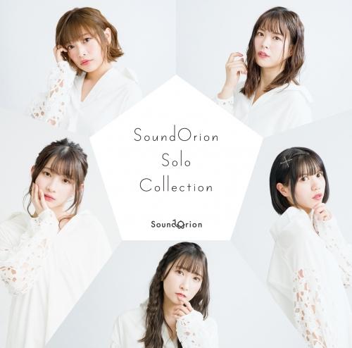【アルバム】「SoundOrion Solo Collection」/サンドリオン