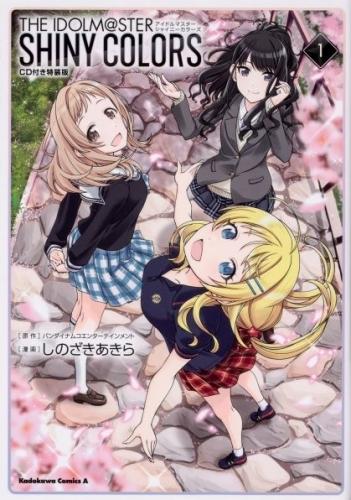 【コミック】アイドルマスター シャイニーカラーズ(1) CD付き特装版