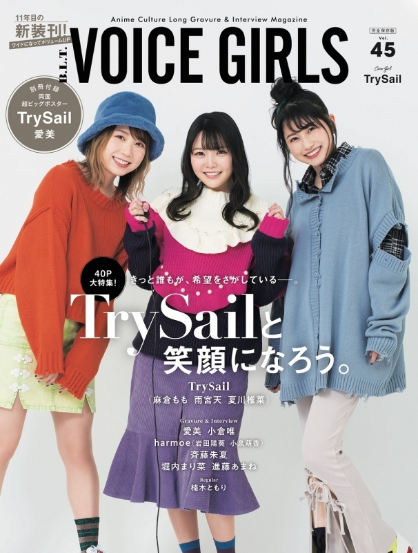 【ムック】B.L.T. VOICE GIRLS Vol.45