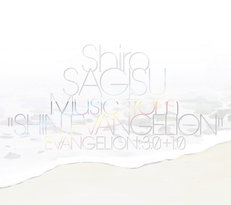 """【サウンドトラック】Shiro SAGISU Music from""""SHIN EVANGELION"""""""