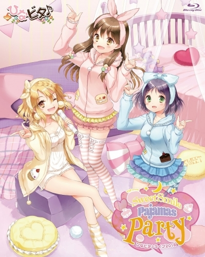 【Blu-ray】EDP presents ひなビタ♪ライブ2018 ~Sweet Smile Pajamas Party~